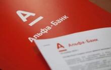 Как узнать задолженность по кредиту в Альфа-Банке?