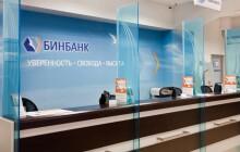 Банки-партнеры Бинбанка