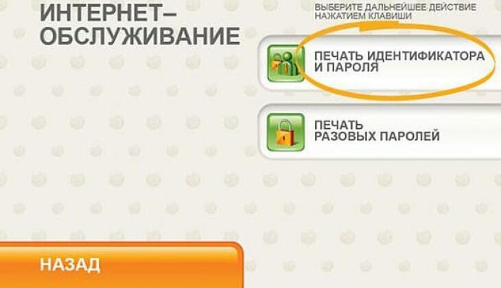 получение идентификатора через банкомат 2