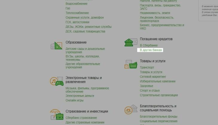 погашение кредита сбербанк онлайн 1