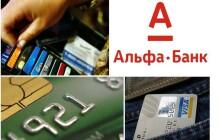Увеличение кредитного лимита карты Альфа Банк