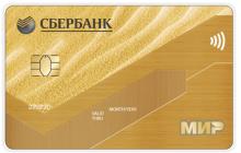 Плюсы и минусы золотой карты МИР от Сбербанка