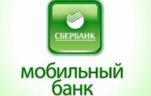 Как отключить услугу мобильный банк Сбербанка?