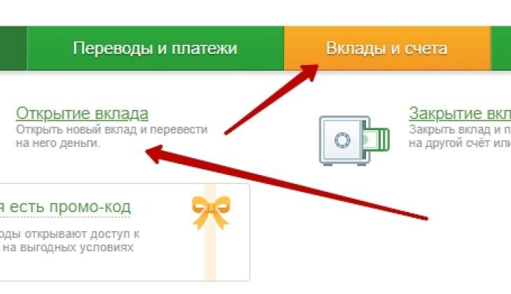открытие вклада пополняй через сбербанк онлайн 1
