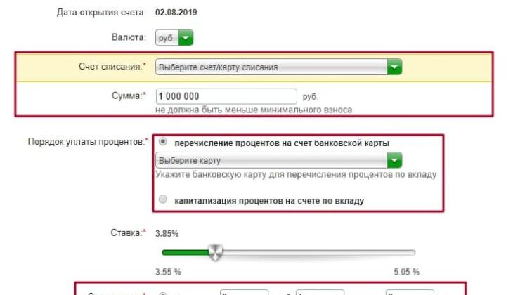 открытие вклада сохраняй сбербанк онлайн 3