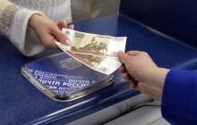 Как отследить денежный перевод Почтой России?