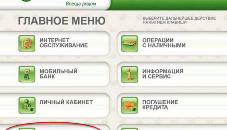 сбербанк банкомат 2