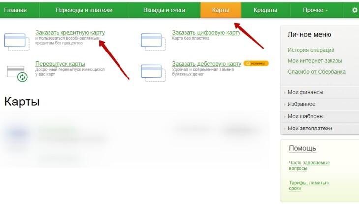 как оформить кредитную карту сбербанка через сбербанк онлайн 1