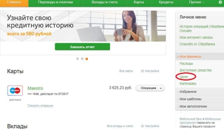 цели в сбербанк онлайн
