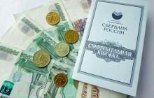 Не выбрасывайте советскую сберкнижку – она может пригодиться!