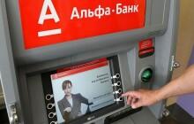 Снятие денег с кредитной карты Альфа Банк