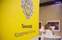 Вклады банка Тинькофф для физических лиц