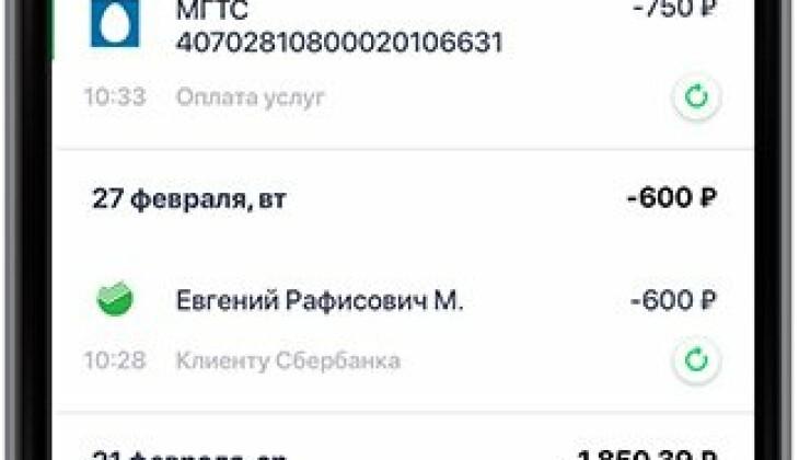 чек через мобильное приложение