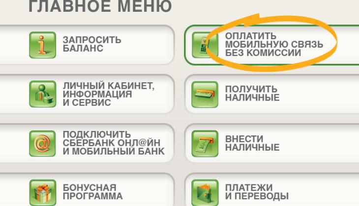 через банкомат 1