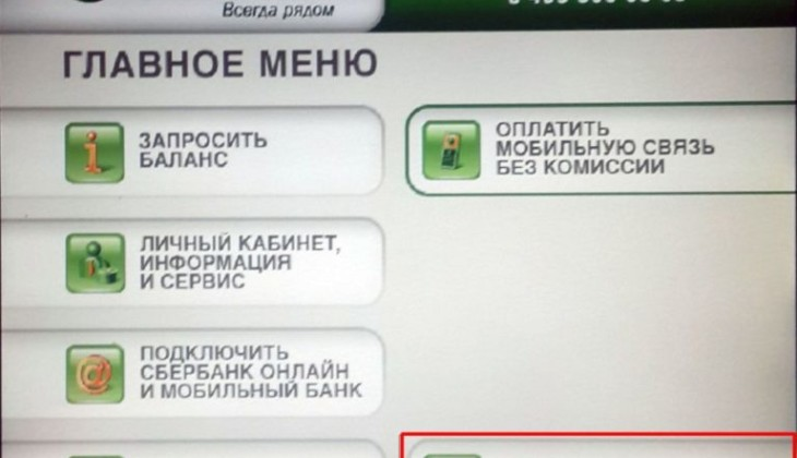 сбербанк банкомат 1