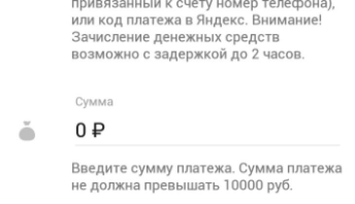перевод через мобильное приложение 2