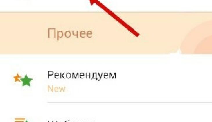 пополнение через мобильное приложение 1