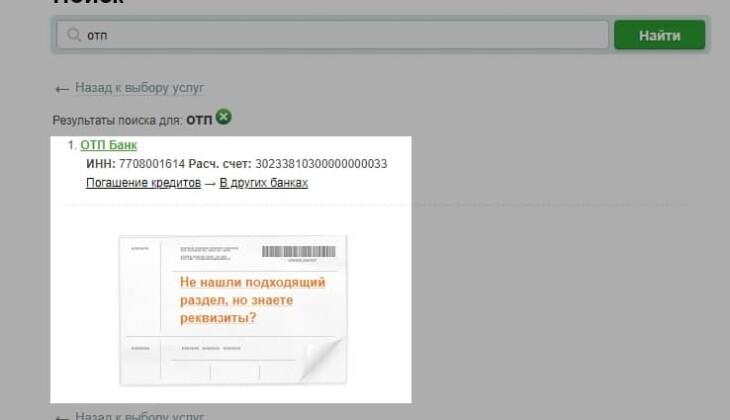 погашение кредита сбербанк онлайн 2