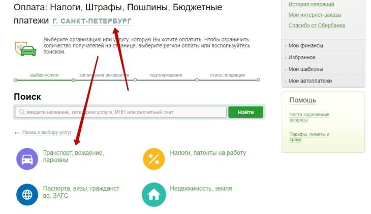 оплата госпошлины за водительское удостоверение через сбербанк онлайн
