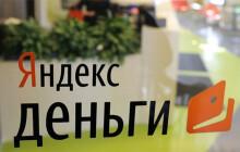Как перевести деньги с карты Сбербанка на Яндекс Деньги?