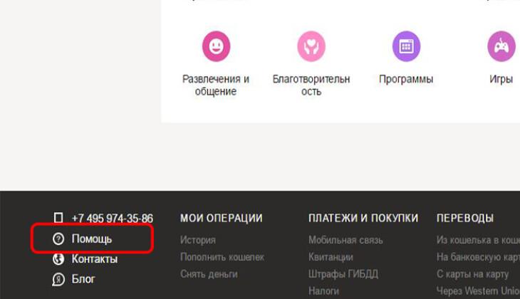 техподдержка яндекс