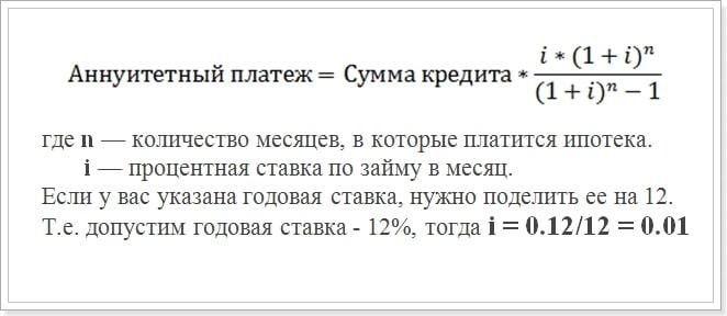 формула ипотечного кредита