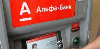 банкомат альфабанк