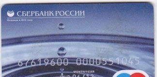 карта сбербанк маэстро