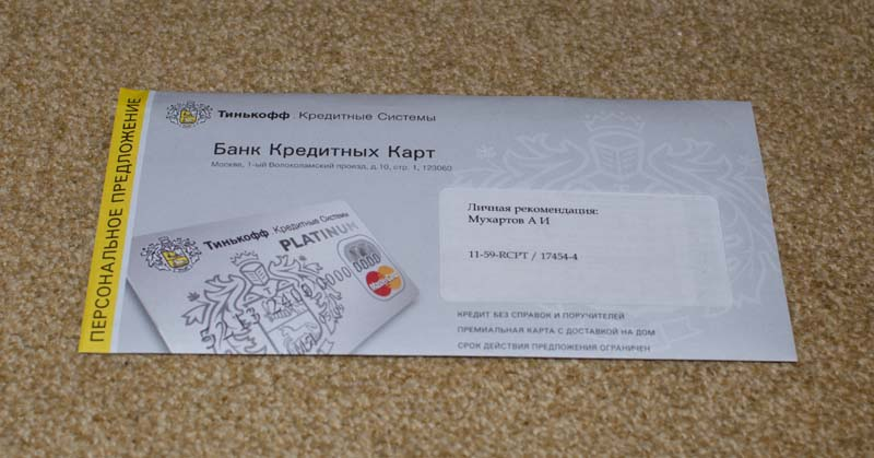 Как получить карту Тинькофф на дому и по почте: доставка и заказ онлайн