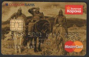 кредитные карты совкомбанк бумеранг
