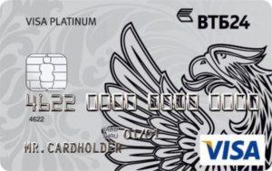 платиновая зарплатная карта втб 24