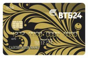 золотая зарплатная карта втб 24