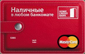 карта хоум кредит банк