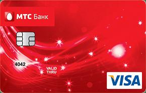 Изображение - Кредитная карта в банке мтс karta-mts-banka