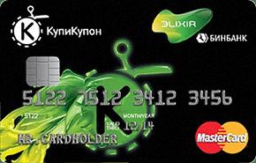 кредитная карта бинбанк эликсир купи купон