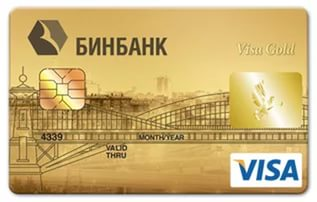кредитная карта бинбанк голд