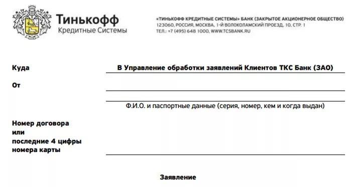 заявление на закрытие кредитной карты тинькофф