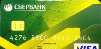 дебетовая карта сбербанка моментум виза