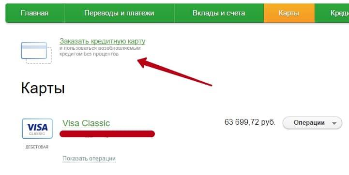 интерфейс сбербанк онлайн
