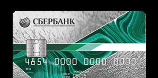 кредитная карта momentum сбербанк