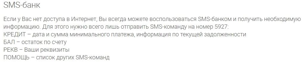 получение справки отп банк по sms