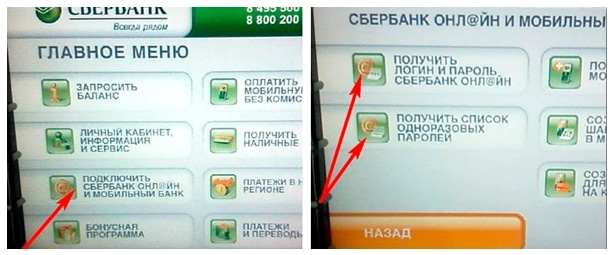 регистрация в сбербанк онлайн через банкомат