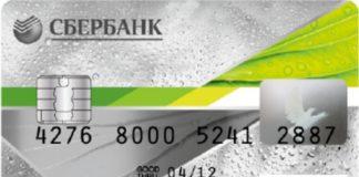 виза классик от сбербанка