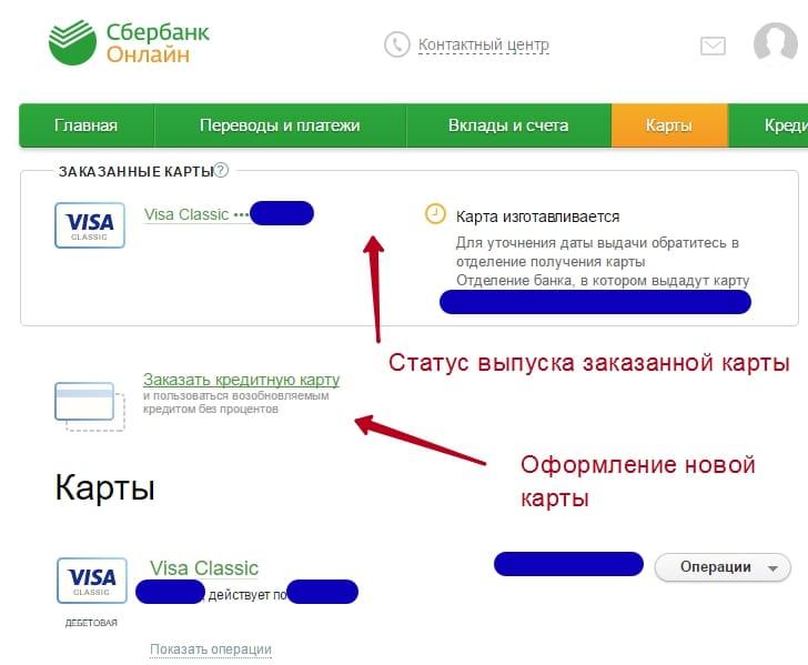 оформление в сбербанк онлайн