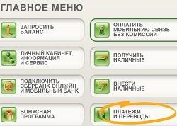 перевод на карту сбербанка через банкомат