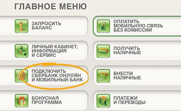 получение идентификатора через банкомат 1