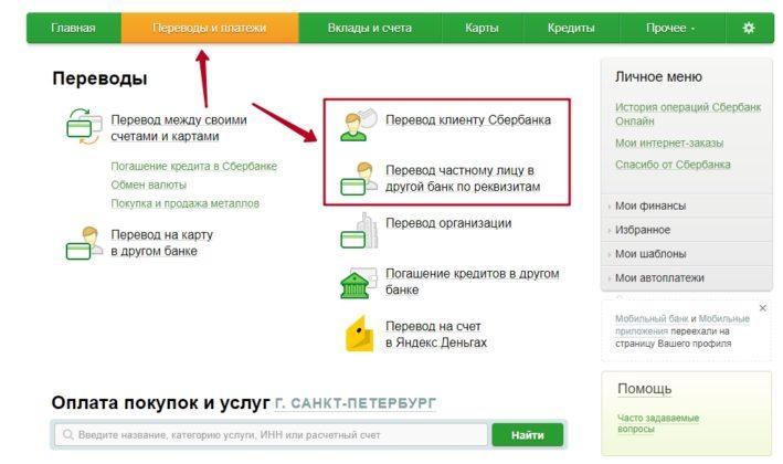 перевод через сбербанк онлайн 1