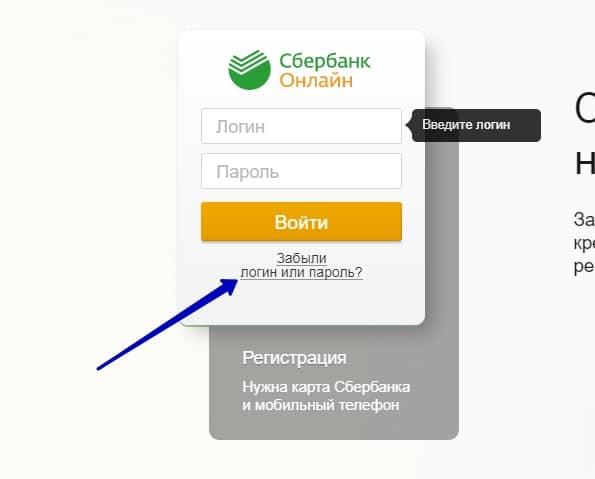 восстановление пароля сбербанк онлайн