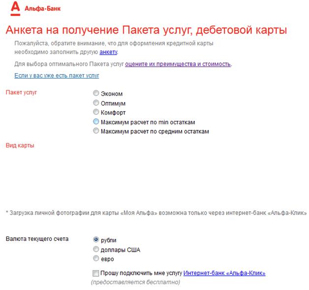 заявка на получение дебетовой карты альфа банк
