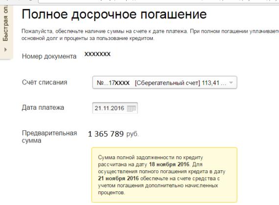 погашение в сбербанк онлайн